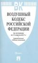 Воздушный кодекс РФ на 15.04.17 с таблицей изменений